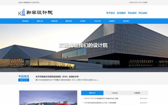 织梦dedecms勘察设计院协会政府法院等市政网站模板(带手机移动端)