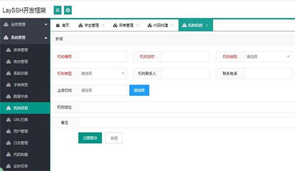 layui+java ssh快速开发框架系统源码