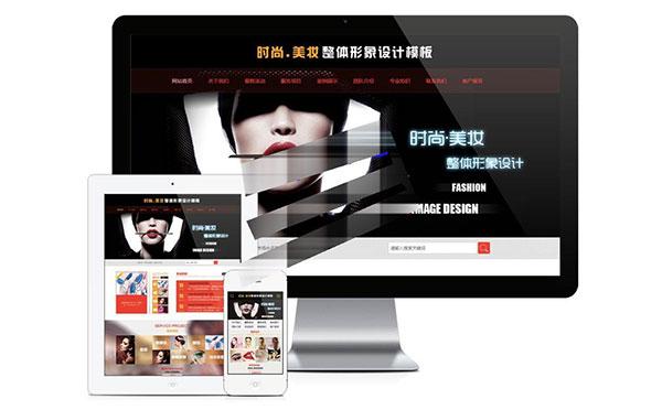易优cms美容化妆时尚美妆整体形象设计企业网站模板源码 带手机端