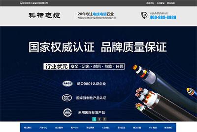 织梦dedecms营销型电线电缆公司网站模板(带手机移动端)
