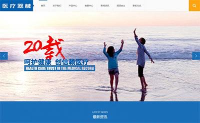 织梦dedecms蓝色宽屏大气医疗器械设备生产销售企业网站模板(带手机移动端)
