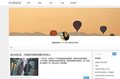 织梦dedecms简洁PERSON个人博客新闻资讯网站模板(带手机移动端)
