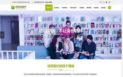 织梦dedecms绿色响应式移民出国留学教育培训网站模板(自适应手机移动端)