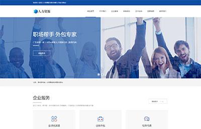 织梦dedecms大气响应式人力资源招聘企业网站模板(自适应手机移动端)