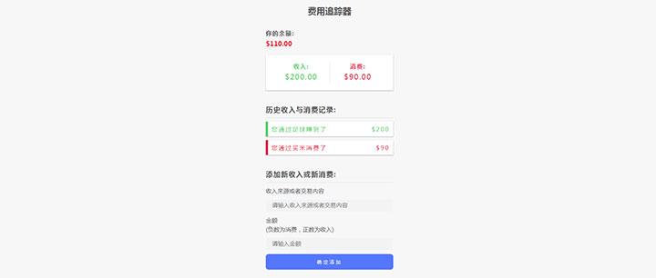 js收入与消费记录计算小工具代码