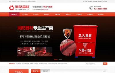 织梦dedecms红色营销型消防器材研发制造公司网站模板(带手机移动端)