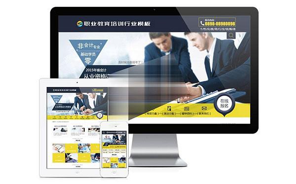 易优cms职业教育培训行业网站模板源码 带手机端