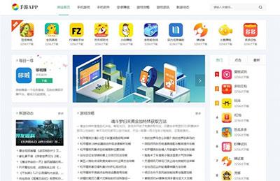 织梦dedecms手游APP软件游戏下载网站模板(自适应手机移动端)