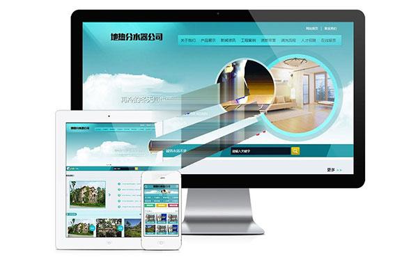 易优cms蓝色地热分水器公司网站模板源码 带手机端