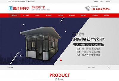 织梦dedecms红色钢结构岗亭厂家企业网站模板(带手机移动端)