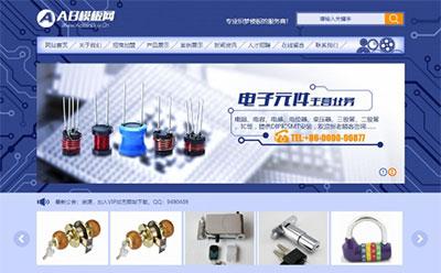 织梦dedecms五金零部件公司网站模板(带手机移动端)