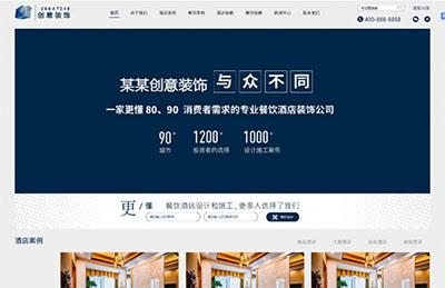 织梦dedecms蓝色风格创意装饰设计公司网站模板(自适应手机移动端)