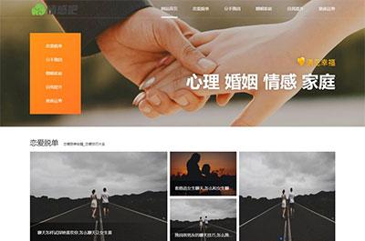 织梦dedecms情感新闻资讯撩妹心理咨询资讯网站模板(带手机移动端)