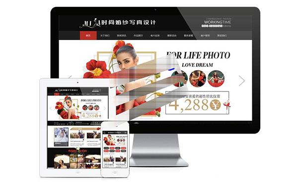 易优cms时尚婚纱写真设计工作室网站模板源码 带手机端