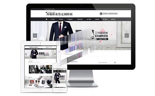 易优cms黑色西服职业装定制企业网站模板源码 带手机端