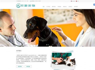 织梦dedecms中英双语响应式宠物医院网站模板(自适应手机移动端)