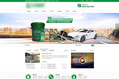 织梦dedecms绿色汽修汽配汽车润滑油网站模板(自适应手机移动端)