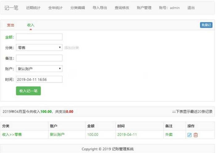 PHP杂货铺家庭在线记账理财管理系统源码