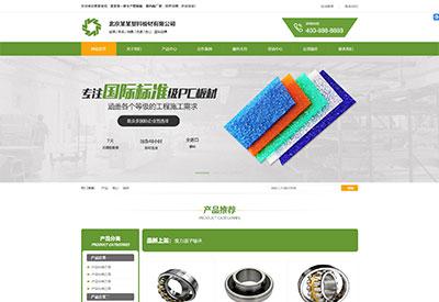 织梦dedecms绿色营销型五金塑料板材企业网站模板(带手机移动端)