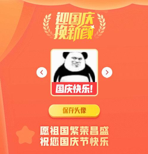 国庆节头像在线生成源码