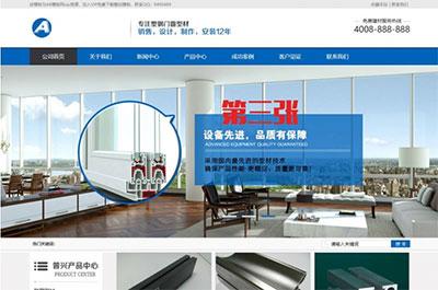 织梦dedecms蓝色铝业建材公司网站模板(带手机移动端)