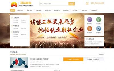 织梦dedecms财富管理企业网站模板(带手机移动端)