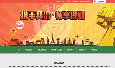 织梦dedecms金融投资理财企业网站模板(带手机移动端)