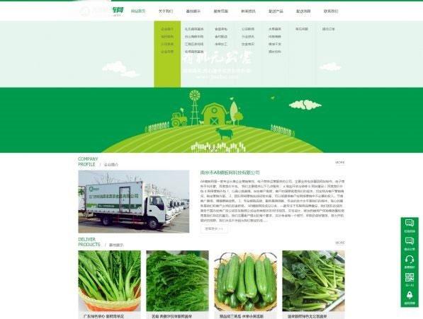 织梦dedecms绿色果蔬配送网站模板(带手机移动端)