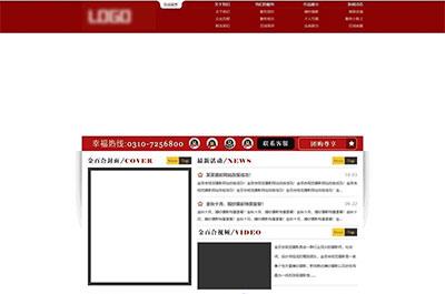 织梦dedecms红色风格婚纱摄影公司网站模板