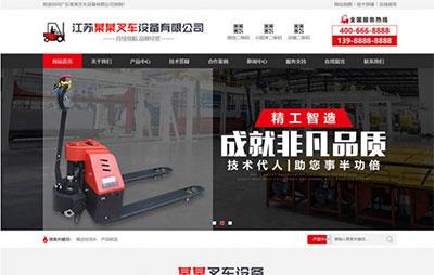 织梦dedecms叉车设备工程机械公司网站模板(带手机移动端)