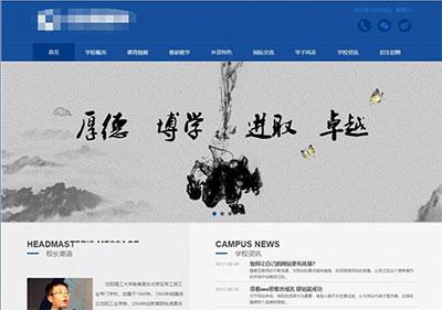 织梦dedecms蓝色大学院校学校网站模板(自适应手机移动端)