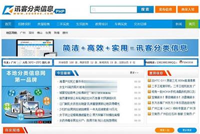 PHP地方门户分类信息网站源码讯客分类信息系统商业版 含手机版