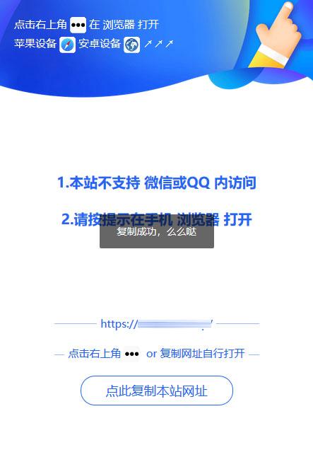 微信QQ遮罩跳转页面PHP源码 内置浏览器打开提示美化版