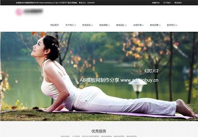织梦dedecms响应式瑜伽健身课程培训企业网站模板(自适应手机移动端)
