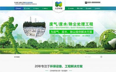 织梦dedecms绿色环保废气废水处理工程公司网站模板(带手机移动端)