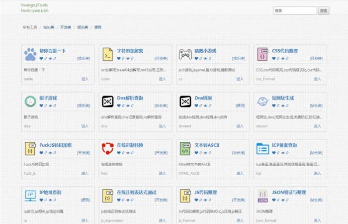 PHP多功能在线工具箱网站源码