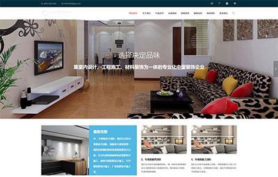 织梦dedecms深蓝色室内装修设计公司网站模板(自适应手机移动端)