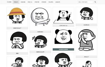 PHP图片表情制作微信QQ斗图生成源码 自适应手机端