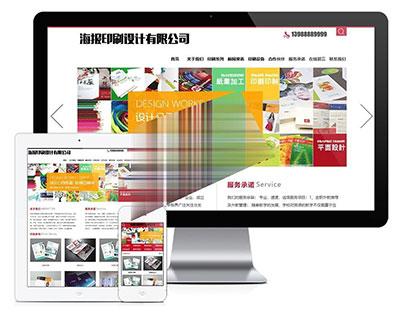 易优cms海报画册印刷设计公司网站模板源码 带手机端