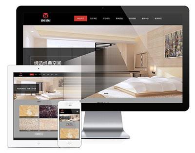 易优cms响应式装修建材地板瓷砖网站模板源码 自适应手机端