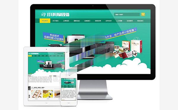 易优cms包装印刷打印设备公司网站模板源码 带手机端