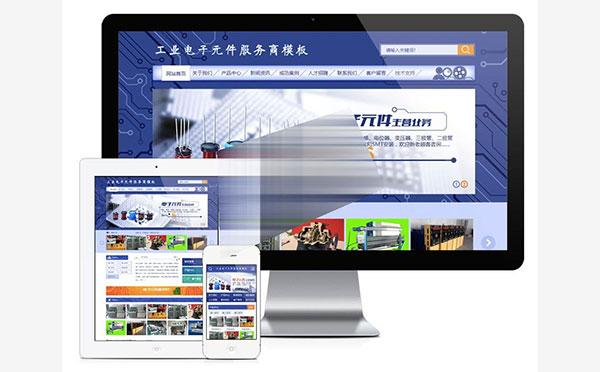 易优cms工业电子元件公司网站模板源码 带手机端