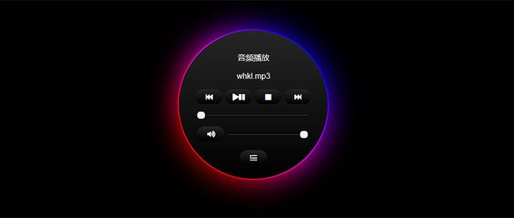 js+css3炫酷黑色圆形渐变边框音乐播放器代码