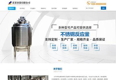 织梦dedecms蓝色响应式机械容器公司网站模板(自适应手机移动端)