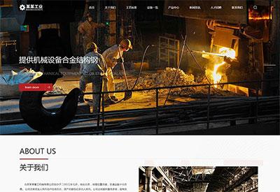 织梦dedecms宽屏大气响应式重工业钢铁机械企业网站模板(自适应手机移动端)