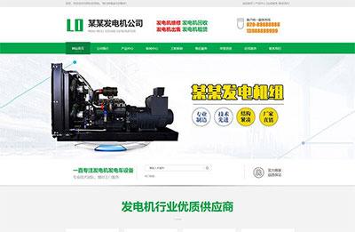 织梦dedecms绿色营销型发电机机电机械设备公司网站模板(带手机移动端)
