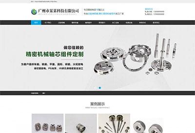 织梦dedecms响应式精密机械模具公司网站模板(自适应手机移动端)