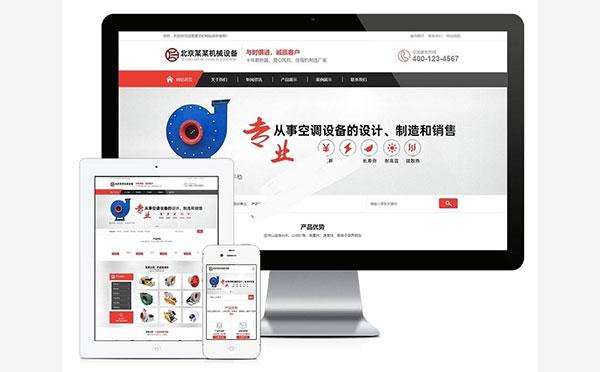 易优cms响应式离心风机机械制造公司网站模板源码 自适应手机端