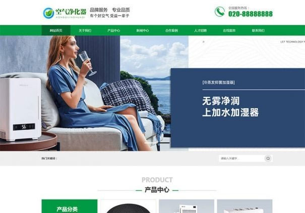 织梦dedecms绿色环保节能智能空气净化器网站模板(带手机移动端)