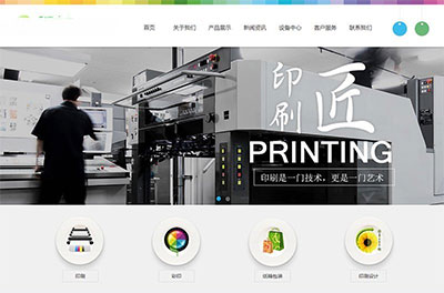 织梦dedecms广告图文印刷设计公司网站模板(带手机移动端)